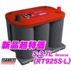 【在庫あり即納!!】日本正規品 OPTIMA オプティマレッドトップバッテリー RTS-3.7L reverse(旧品番:RT925S-L)