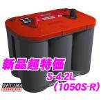 【在庫あり即納!!】日本正規品 OPTIMA オプティマレッドトップバッテリー RTS-4.2L(旧品番:1050S-R)RED TOP・R端子