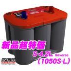 【在庫あり即納!!】日本正規品 OPTIMA オプティマレッドトップバッテリー RTS-4.2L reverse(旧品番:1050S-L)RED TOP・L端子