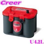 【在庫あり即納!!】日本正規品 OPTIMA オプティマレッドトップバッテリー RTU-4.2L(旧品番:1050U)RED TOP・R(サイド付デュアル)端子