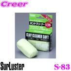 【在庫あり即納!!】シュアラスター Surluster ネンドクリーナーソフトS-83