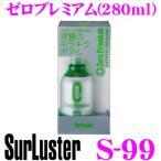 【在庫あり即納!!】シュアラスター Surluster ゼロプレミアム(280ml) S-99