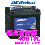 【在庫あり即納!!】AC DELCO 国産車用バッテリー SMF40B19L