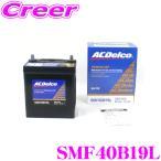 ACDelco エーシーデルコ 国産車バッテリー Maintenance Free Battery SMF40B19L