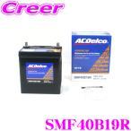 【在庫あり即納!!】AC DELCO 国産車用バッテリー S40B19R