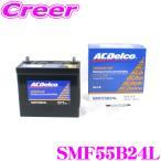 【在庫あり即納!!】AC DELCO 国産車用バッテリー SMF55B24L(55B24L)