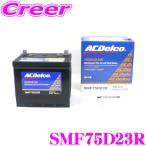 【在庫あり即納!!】AC DELCO 国産車用バッテリー SMF75D23R