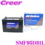 AC DELCO 国産車用バッテリー SMF95D31L