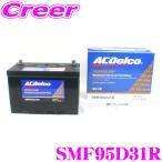 【在庫あり即納!!】AC DELCO 国産車用バッテリー SMF95D31R