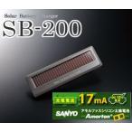 【在庫あり即納!!】セルスター SB-200 ソーラーバッテリー充電器三洋製アモルファスシリコン太陽電池採用 充電電流17mA