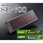 【在庫あり即納!!】セルスター SB-700 ソーラーバッテリー充電器