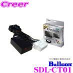 Bullcon SDL-CT01 OBDII簡単取付 車速感応ドアロックシステム