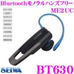 SEIWA セイワ BT630 Bluetoothモノラルハンズフリー ME2UD iPhone6/iPhone6Plus/iPhone7/iPhone7Plus対応