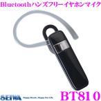 SEIWA セイワ BT810 Bluetoothハンズフリーイヤホンマイク 【iPhone6/iPhone6Plus/iPhone7対応】 【カラー:ブラック】