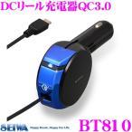 セイワ SEIWA D448