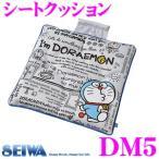 SEIWA セイワ シートクッション DM5 ドラえもん シートくっしょん カー用品 車用 座席 シートクッション 座布団 カラー:グレー