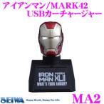 SEIWA セイワ MA2 USBカーチャージャー (充電器)