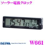 SEIWA セイワ W661 ソーラー電波クロック