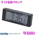 SEIWA セイワ W690 ライト電波クロック