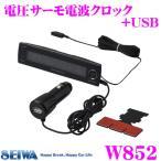 SEIWA セイワ W852 電圧サーモ電波クロック+USB