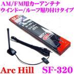 【在庫あり即納!!】ArcHill SF-320 AM/FM カーアンテナ ウインドー/ルーフ貼り付けタイプ VICS対応