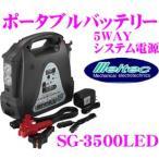 大自工業 Meltec SG-3500LED 大容量ポータブルバッテリー5WAYシステム電源