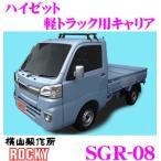 横山製作所 ROCKY(ロッキー) SGR-08 ダイハツ ハイゼット トラック用 スチール+ペイント製 長尺物・回転灯用キャリア