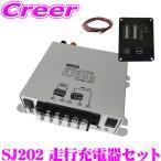 【在庫あり即納!!】【CLESEED車中泊3点セット】 走行充電器SJ202 ケーブルセットSJ8S10R10 専用リモコンSJR02