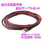 【在庫あり即納!!】走行充電器用ケーブルセット SJ8S10R10