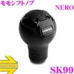 【在庫あり即納!!】日本正規品 MOMO モモシフトノブ NERO(ネロ)品番:SK-99