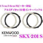 【在庫あり即納!!】ケンウッド SKX-201S アルミダイキャスト製高音質インナーブラケット(インナーバッフル)