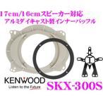 【在庫あり即納!!】ケンウッド SKX-300S アルミダイキャスト製高音質インナーブラケット(インナーバッフル)