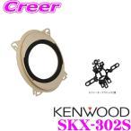 【在庫あり即納!!】ケンウッド SKX-302S アルミダイキャスト製 高音質インナーブラケット(インナーバッフル) 2枚入り