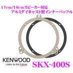 【在庫あり即納!!】ケンウッド SKX-400S アルミダイキャスト製高音質インナーブラケット(インナーバッフル)