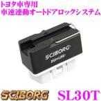 【在庫あり即納!!】サイボーグ SCIBORG SL30T OBDII接続 車速連動オートドアロックシステム