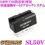 【在庫あり即納!!】サイボーグ SCIBORG SL50V OBDII接続 車速連動オートドアロックシステム