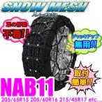 FECチェーン スノーメッシュ NAB11 簡単取付非金属ウレタンネット型チェーン