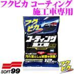 【在庫あり即納!!】ソフト99 フクピカ コーティング施工車専用 中性・ノーコンパウンドタイプ!