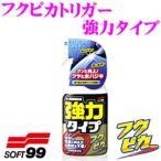 【在庫あり即納!!】ソフト99 フクピカトリガー強力タイプ 2度拭きは不要!