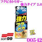 ソフト99 フクピカトリガー強力タイプ2.0 00542  容量400ml 水なし洗車 ツヤ出し&強力撥水性能