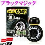 ソフト99 ブラックマジック 手を汚さず塗れるタイヤコーティング剤