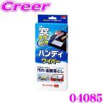 creer-net_soft99-04085