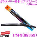 【在庫あり即納!!】ソフト99 ガラコワイパー PM-3 パワー撥水 エアロスムース ワイパーブレード 350mm