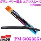 ソフト99 ガラコワイパー PM-5 パワー撥水 エアロスムース ワイパーブレード 400mm