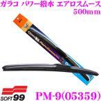 【在庫あり即納!!】ソフト99 ガラコワイパー PM-9 パワー撥水 エアロスムース ワイパーブレード 500mm