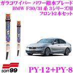 【在庫あり即納!!】ソフト99 ガラコワイパー パワー撥水ブレード BMW F30/F31系 3シリーズ用 フロント2本セット