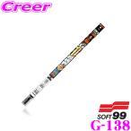 【在庫あり即納!!】ソフト99 ガラコワイパー グラファイト超視界替えゴム 650mm 品番:G-138