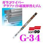 ソフト99 ガラコワイパー グラファイト超視界替えゴム 600mm 品番:G-34