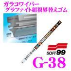 ソフト99 ガラコワイパー グラファイト超視界替えゴム 700mm 品番:G-38