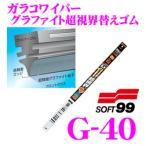 10%OFFセール中 ソフト99 ガラコワイパー グラファイト超視界替えゴム 700mm 品番:G-40